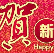 恭賀新禧, 農曆年假期安排
